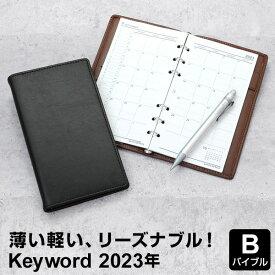 【2021年版システム手帳 Keyword】キーワード バイブル B6相当 リング径8mm スマートダイアリー 2021年リフィル付 4色