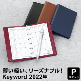 【2020年版システム手帳 Keyword】キーワード ポケット ミニ6穴 リング径8mm スマートダイアリー 2020年リフィル付 4色