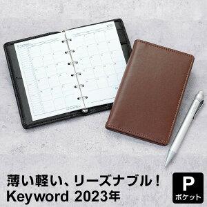 【2021年版システム手帳 Keyword】キーワード ポケット ミニ6穴 リング径8mm スマートダイアリー 2021年リフィル付 4色