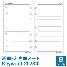 【2021年版リフィル Keyword】【メール便対象】システム手帳 リフィル 2021年版 キーワード バイブル 週間-2 片面1週間 1月/4月始まり両対応 上質紙 (WWR2162)