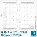 【2021年版リフィル Keyword】【メール便対象】システム手帳 リフィル 2021年版 キーワード バイブル 月間-3 見開き両…
