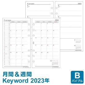 【2020年版リフィル Keyword】【メール便対象】システム手帳 リフィル 2020年版 キーワード バイブル 月間&週間 見開き両面1ヶ月 1月/4月始まり両対応 上質紙 (WWR2068)