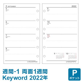 【2020年版リフィル Keyword】【メール便対象】システム手帳 リフィル 2020年版 キーワード ポケット ミニ6穴 週間-1 見開き両面1週間 1月/4月始まり両対応 上質紙 (WPR2071)