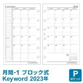 【2020年版リフィル Keyword】【メール便対象】システム手帳 リフィル 2020年版 キーワード ポケット ミニ6穴 月間-1 見開き両面1ヶ月 1月/4月始まり両対応 上質紙 (WPR2074)