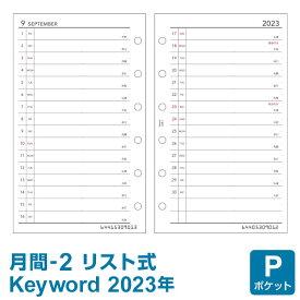 【2020年版リフィル Keyword】【メール便対象】システム手帳 リフィル 2020年版 キーワード ポケット ミニ6穴 月間-2 見開き両面1ヶ月 1月/4月始まり両対応 上質紙 (WPR2075)