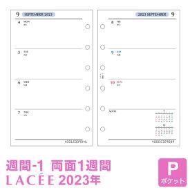 【2020年版リフィル Lacee】【メール便対象】システム手帳 リフィル 2020年版 ラセ ポケット ミニ6穴 週間-1 見開き両面1週間 1月/4月始まり両対応 (LAR2080)