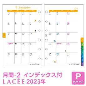 【2020年版リフィル Lacee】【メール便対象】システム手帳 リフィル 2020年版 ラセ ポケット ミニ6穴 月間-2 見開き両面1ヶ月 1月/4月始まり両対応 (LAR2084)