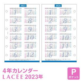 【2020年版リフィル Lacee】【メール便対象】システム手帳 リフィル 2020年版 ラセ ポケット ミニ6穴 4年カレンダー(2020〜2023年)(LAR2090)