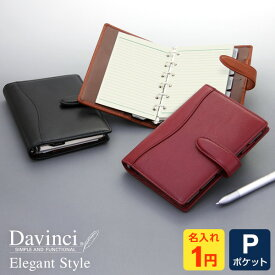 5e53391db9 【システム手帳 Davinci】【1円名入れ対象】数量限定品 本