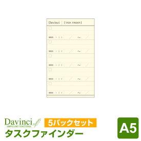 【システム手帳リフィル Davinci】【メール便対象】ダ・ヴィンチ A5サイズ タスクファインダー(カード)手帳で効率化 5パックセット (DAR4304 x 5)
