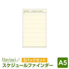 【システム手帳リフィル Davinci】【メール便対象】ダ・ヴィンチ A5サイズ スケジュールファインダー(カード)手帳で効率化 5パックセット (DAR4305 x 5)