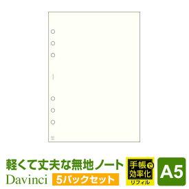 【システム手帳リフィル Davinci】【メール便対象】ダ・ヴィンチ A5サイズ 軽くて丈夫な無地ノート 5パックセット (DAR4355 x 5)
