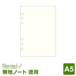 【システム手帳リフィル Davinci】【メール便対象】ダ・ヴィンチ A5サイズ 徳用ノート(無地)クリーム (DAR457L)