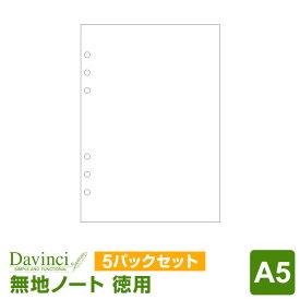 【システム手帳リフィル Davinci】ダ・ヴィンチ A5サイズ 徳用ノート(無地)ホワイト 5パックセット (DAR457W x 5)