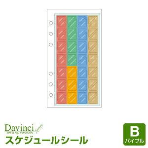 【システム手帳リフィル Davinci】【メール便対象】ダ・ヴィンチ バイブルサイズ はってはがせるスケジュールシール (DR253)