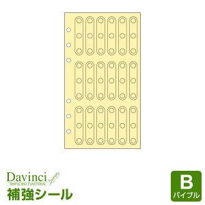 【システム手帳リフィル Davinci】【メール便対象】ダ・ヴィンチ バイブルサイズ 補強シール (DR334)