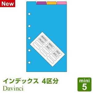 【システム手帳リフィル Davinci】【メール便対象】ダ・ヴィンチ mini5 ミニ5穴サイズ カラーインデックス(4区分)(DMR347)