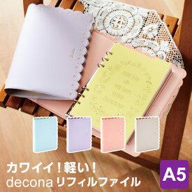 【システム手帳 decona】デコナ ライフログ A5サイズ リング径20mm リフィルファイル 4色 リフィルの保管にオススメ