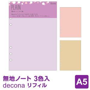 【システム手帳リフィル decona】【メール便対象】デコナ 無地ノート タント紙 3色セット A5サイズ ライフログ かわいい 女性