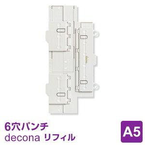 【システム手帳リフィル decona】【メール便対象】デコナ 6穴パンチ A5サイズ ライフログ かわいい 女性