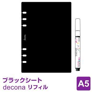 【システム手帳リフィル decona】【メール便対象】デコナ ブラックシート A5サイズ ライフログ かわいい 女性