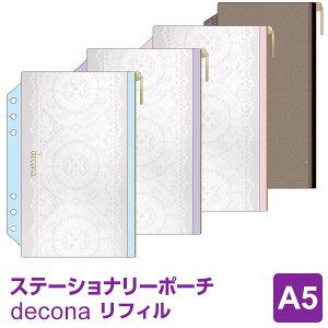 【システム手帳リフィル decona】【メール便対象】デコナ ステーショナリーポーチ A5サイズ ライフログ かわいい 女性