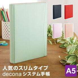 【システム手帳 decona】デコナ ライフログ A5サイズ リング径15mm 5色 バイカラーでかわいい 女性