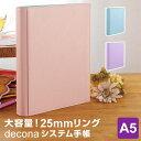 【システム手帳 decona】デコナ ライフログ A5サイズ リング径25mm 3色 バイカラーでかわいい 女性