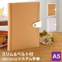 【システム手帳 decona】デコナ ライフログ A5サイズ リング径15mm ホックベルト付 2色 バイカラーでかわいい 女性