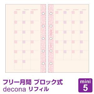 【システム手帳リフィル decona】【メール便対象】デコナ フリーマンスリースケジュール タント紙 mini5サイズ ライフログ かわいい 女性