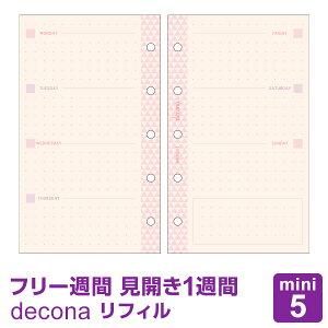 【システム手帳リフィル decona】【メール便対象】デコナ フリーウィークリースケジュール タント紙 mini5サイズ ライフログ かわいい 女性