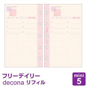 【システム手帳リフィル decona】【メール便対象】デコナ フリーデイリースケジュール タント紙 mini5サイズ ライフログ かわいい 女性