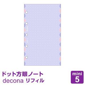 【システム手帳リフィル decona】【メール便対象】デコナ ドット方眼ノート(4.0mm)トモエリバー紙 mini5サイズ ライフログ かわいい 女性