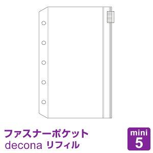【システム手帳リフィル decona】【メール便対象】デコナ ファスナーポケット mini5サイズ ライフログ かわいい 女性