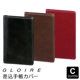 【GLOIRE】【メール便対象】グロワール 差込手帳カバーコンパクトサイズ 3色 (GCC130)