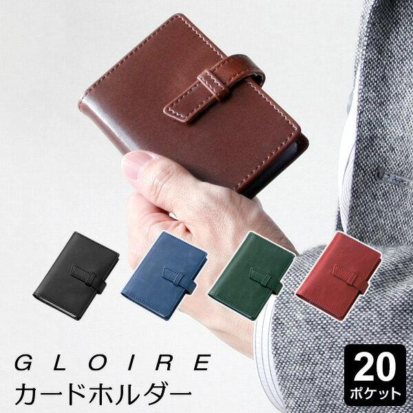 【GLOIRE】【メール便対象】グロワール カードホルダー20ポケット 合皮製カードケース 5色
