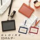 【GLOIRE】【メール便対象】グロワール 1+2ポケットIDカードホルダー 合皮製IDホルダー 4色