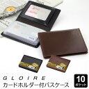 【GLOIRE】【メール便対象】グロワール カードホルダー付パスケース 1面パス 合皮製 2色