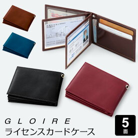 【GLOIRE】【メール便対象】グロワール 5面窓付ライセンスカードケース 合皮製 4色