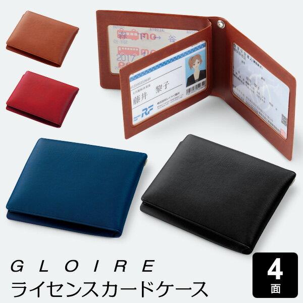 【GLOIRE】【メール便対象】グロワール 4面窓付ライセンスカードケース 4色