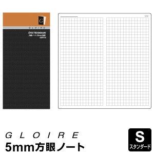 【GLOIRE】【メール便対象】グロワール リフィル スタンダードサイズ方眼ノート 5mm方眼