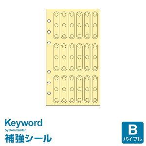【システム手帳リフィル Keyword】【メール便対象】キーワード バイブルサイズ 補強シール (WWR327)