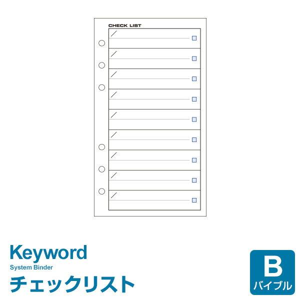 【システム手帳リフィル Keyword】【メール便対象】キーワード バイブルサイズ チェックリスト 上質紙 (WWR5309)