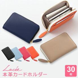 【Lacee】【メール便対象】ラセ カードケース 30枚収納 本革製カードホルダー レディース 6色 女性用 おしゃれ
