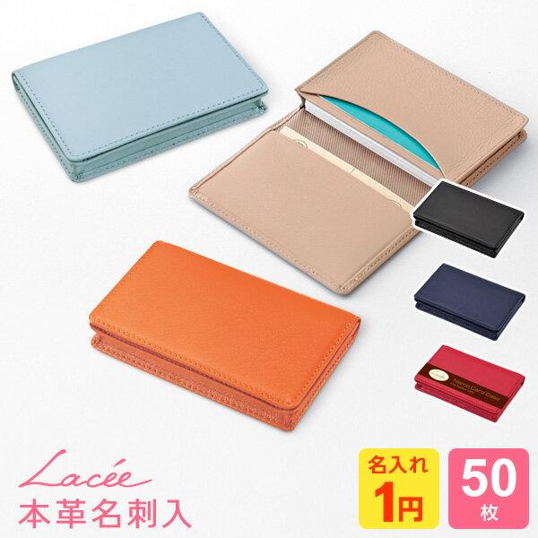 【Lacee】【メール便対象】ラセ名刺入 本革製 50枚収納 レディース 6色 女性用