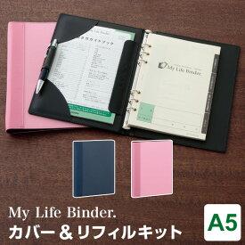 【My Life Binder】システム手帳形式のエンディングノート My Life Binder. カバー+リフィルセット A5サイズ リング径15mm 2色 父の日ギフトにも