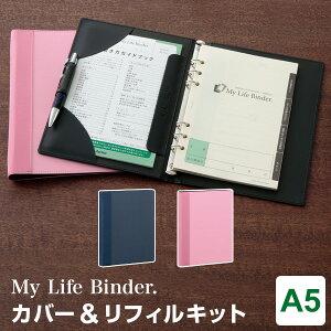 【My Life Binder】システム手帳形式のエンディングノート My Life Binder. カバー+リフィルセット A5サイズ リング径15mm 2色 誕生日 父の日 母の日 敬老の日 ギフトに