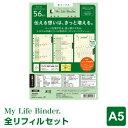 【メール便対象】システム手帳形式のエンディングノート My Life Binder. リフィル A5サイズ 全種類56枚 (MLR161)【RCP】