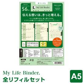 【My Life Binder】【メール便対象】システム手帳形式のエンディングノート My Life Binder. リフィル A5サイズ 全種類56枚 (MLR161)