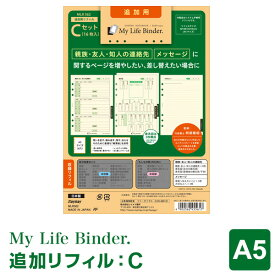 【My Life Binder】【メール便対象】システム手帳形式のエンディングノート My Life Binder. 追加用リフィルCセット A5サイズ 16枚 (MLR562)